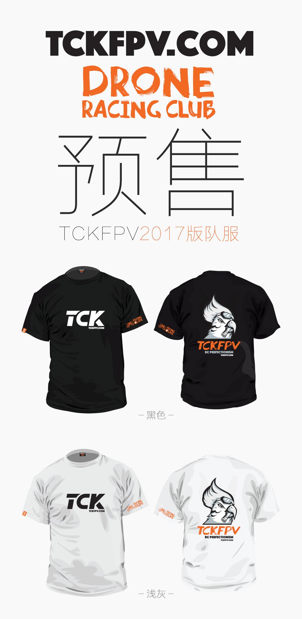 TCK队服淘宝_01